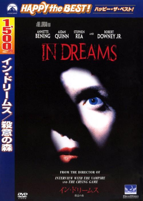 【中古】イン・ドリームス 殺意の森 【DVD】/アネット・ベニング