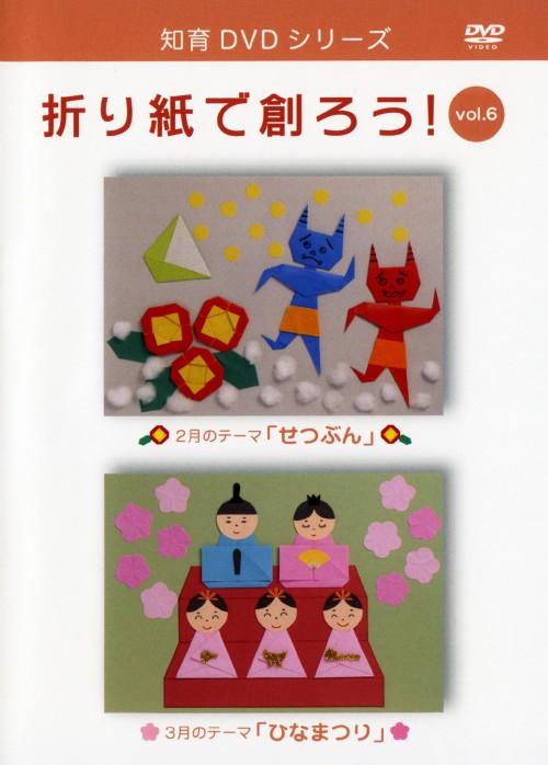 【中古】6.折り紙で創ろう! 【DVD】