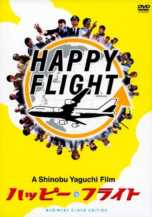 【中古】ハッピーフライト ビジネスクラス・ED 【DVD】/田辺誠一