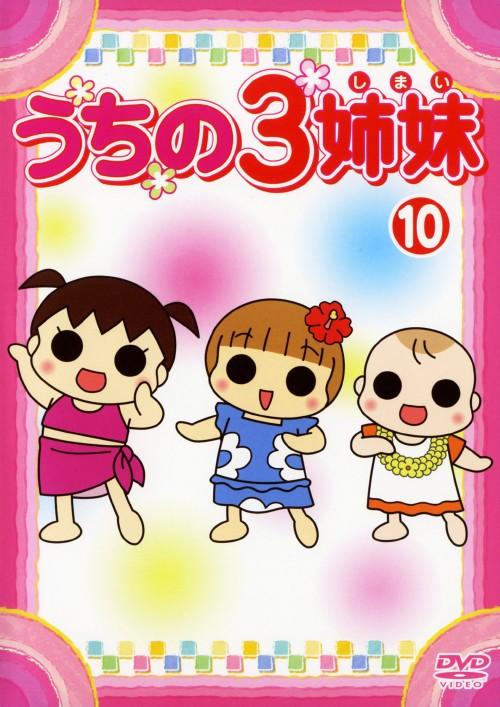 【中古】10.うちの3姉妹 【DVD】/大谷育江
