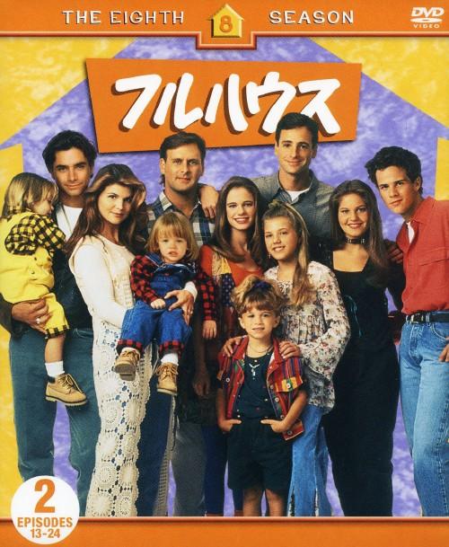 【中古】TV2】2.フルハウス 8th セット 【DVD】/ジョン・ステイモス