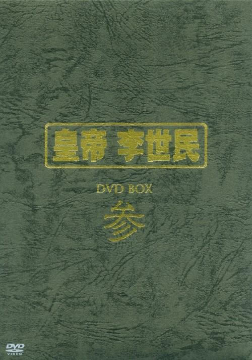 【中古】3.皇帝 李世民 BOX (完) 【DVD】/マー・ユエ