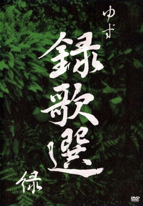 【中古】ゆず/録歌選 緑 【DVD】/ゆず