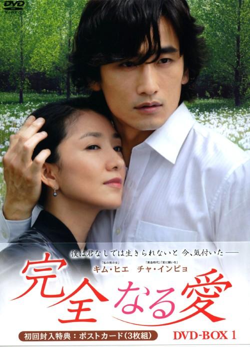 【中古】1.完全なる愛 BOX【DVD】/キム・ヒエ
