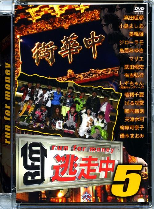 【中古】5.逃走中 run for money 【DVD】/高田延彦