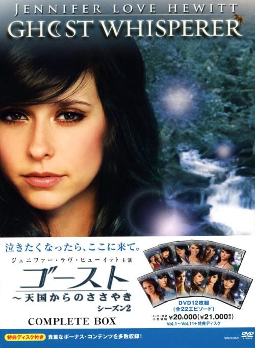 【中古】ゴースト 天国からのささやき 2nd BOX 【DVD】/ジェニファー・ラヴ・ヒューイット