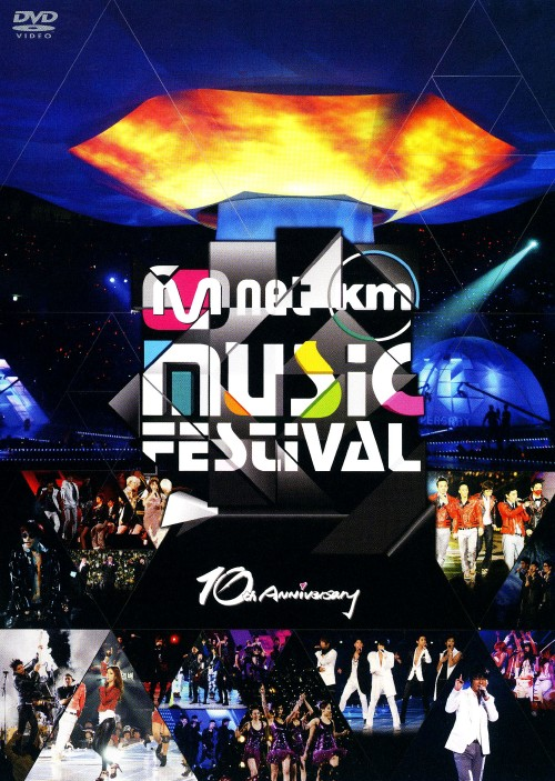 【中古】2008 Mnet KM Music Festival 10th Anniv… 【DVD】