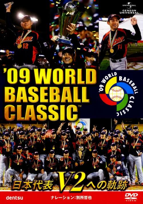 【中古】期限)'09 WBC TM 日本代表 V2への軌跡 【DVD】/イチロー