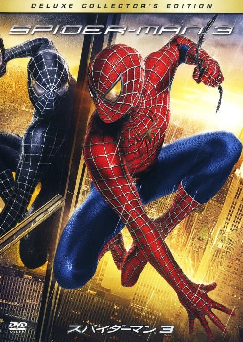 【中古】3.スパイダーマン DX・コレクターズ・ED (完) 【DVD】/トビー・マグワイア
