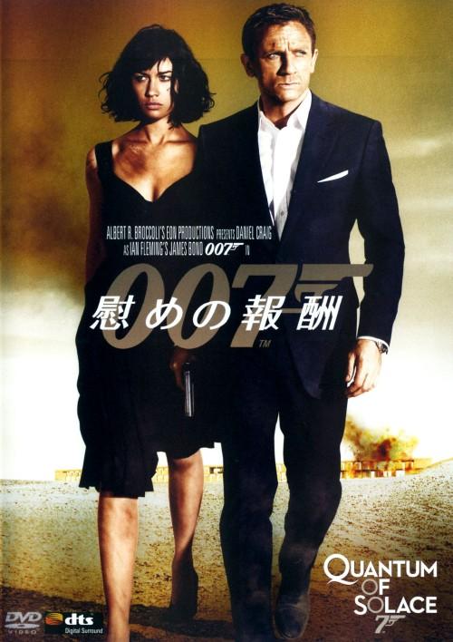 【中古】初限)007 慰めの報酬 特別編 【DVD】/ダニエル・クレイグ
