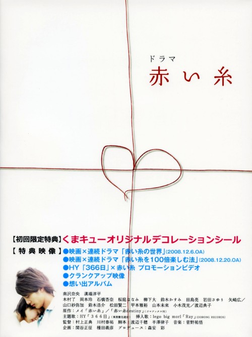 【中古】赤い糸 BOX 【DVD】/南沢奈央
