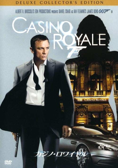 【中古】007 カジノ・ロワイヤル (2006) DXコレクターズED 【DVD】/ダニエル・クレイグ
