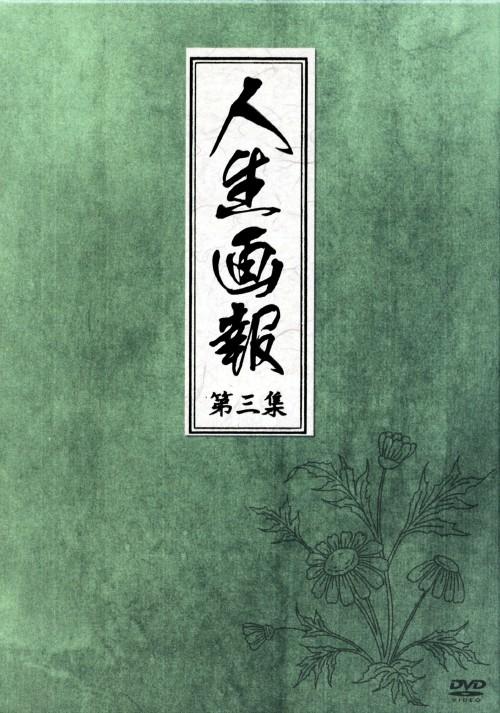 【中古】3.人生画報 BOX 【DVD】/ソン・イルグク