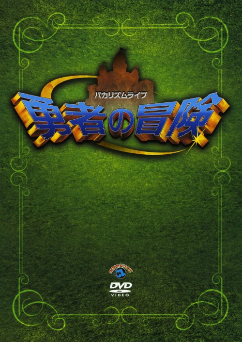 【中古】バカリズムライブ 勇者の冒険 【DVD】/バカリズム