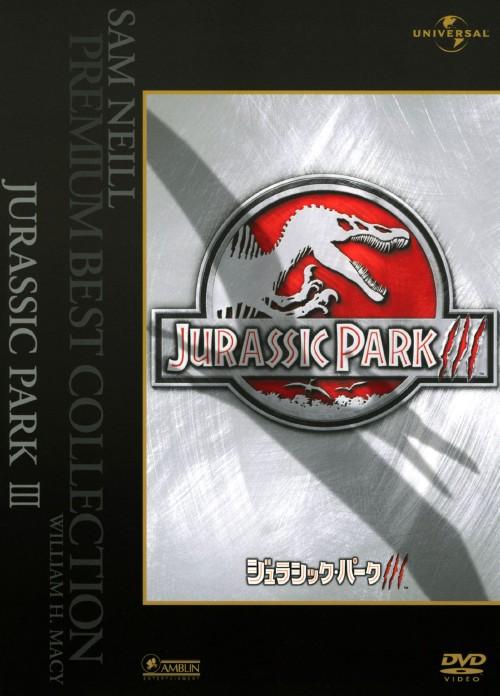 【中古】3.ジュラシック・パーク 【DVD】/サム・ニール
