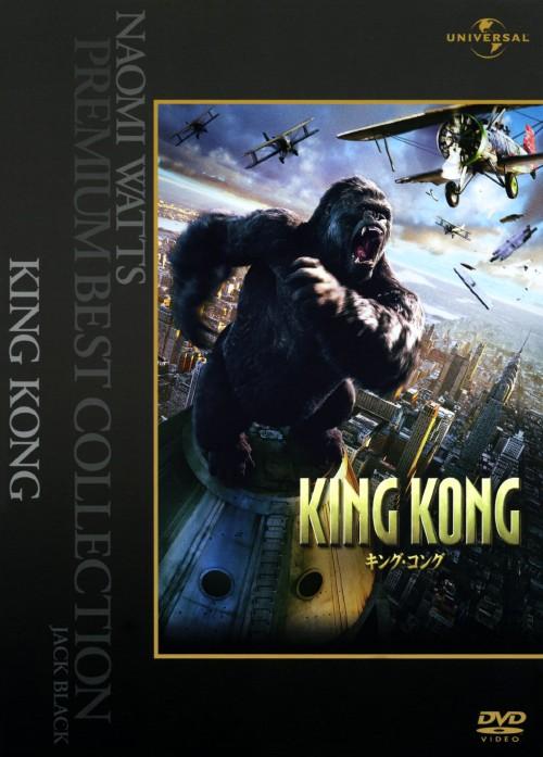 【中古】キング・コング (2005) 【DVD】/ナオミ・ワッツ