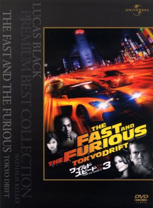【中古】3.ワイルド・スピードX TOKYO DRIFT 【DVD】/ルーカス・ブラック