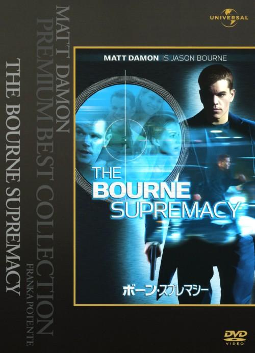 【中古】ボーン・スプレマシー 【DVD】/マット・デイモン