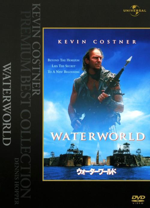 【中古】ウォーターワールド 【DVD】/ケビン・コスナー