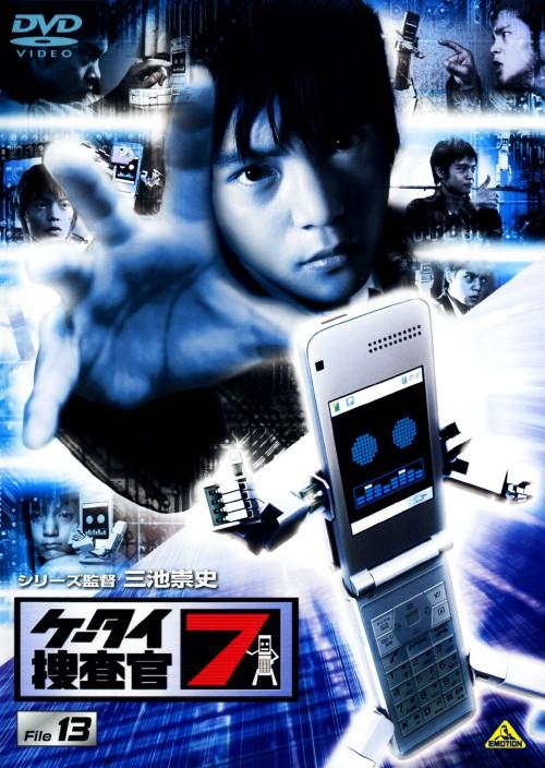 【中古】13.ケータイ捜査官7 (完) 【DVD】/窪田正孝