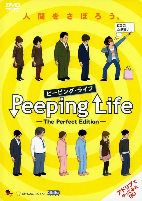 【中古】Peeping Life ピーピング・ライフ (イエロー盤) 【DVD】