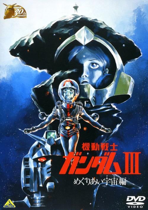 【中古】期限)3.機動戦士ガンダム めぐ…(劇)(完) 【DVD】/古谷徹