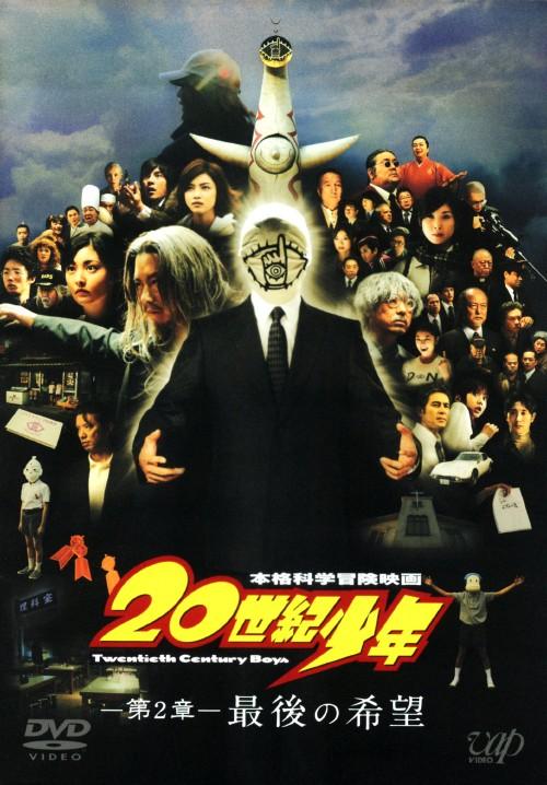 【中古】2.20世紀少年 最後の希望 【DVD】/豊川悦司