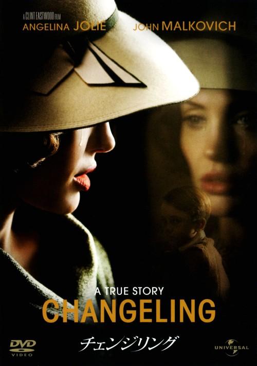【中古】チェンジリング (2008) 【DVD】/アンジェリーナ・ジョリー