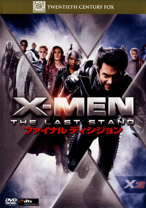 【中古】期限)X−MEN:ファイナルディシジョン 【DVD】/ヒュー・ジャックマン