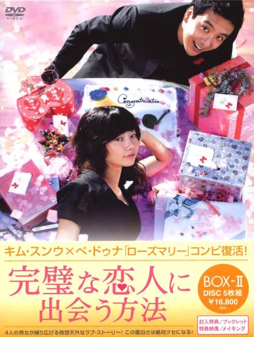 【中古】2.完璧な恋人に出会う方法 BOX (完) 【DVD】/キム・スンウ