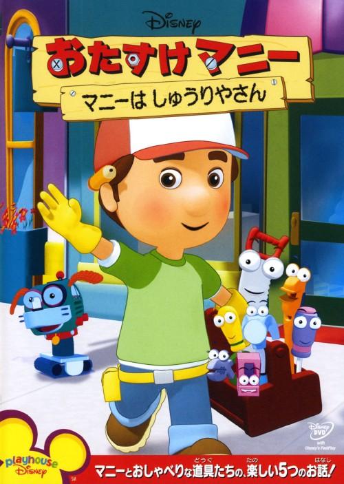 【中古】おたすけマニー マニーは しゅうりやさん 【DVD】