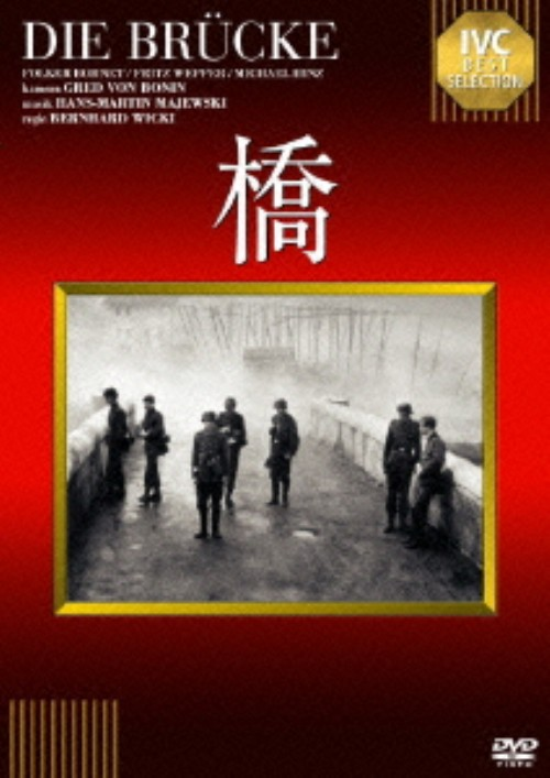 【中古】D3】橋 【DVD】/フォルカー・ボーネット