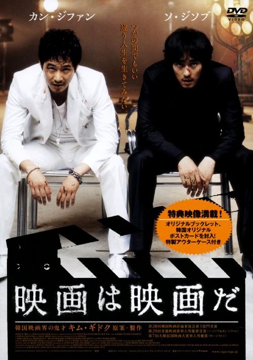 【中古】映画は映画だ 【DVD】/ソ・ジソブ
