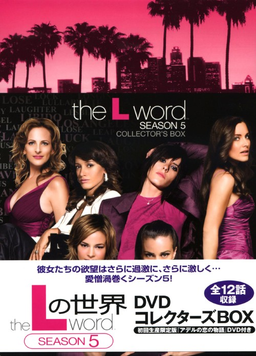 【中古】初限)Lの世界 5th コレクターズ・BOX 【DVD】/ジェニファー・ビールス