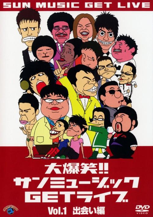 【中古】1.大爆笑 サンミュージックGETライブ 出会い編 【DVD】/カンニング竹山