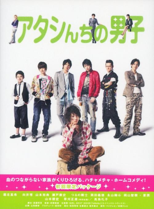 【中古】アタシんちの男子 BOX 【DVD】/堀北真希