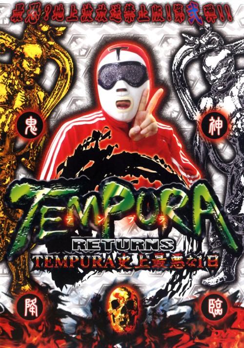 【中古】TEMPURA RETURNS TEMPURA史上最悪な1日 【DVD】/みね