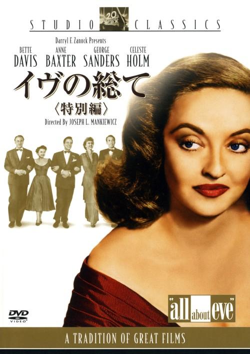 【中古】イヴの総て 【DVD】/ベティ・デイヴィス