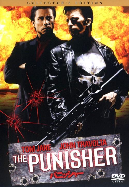【中古】パニッシャー (2004) コレクターズ・ED 【DVD】/トム・ジェーン