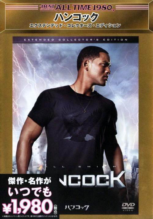 【中古】ハンコック エクステンデッド・コレクターズ・ED 【DVD】/ウィル・スミス