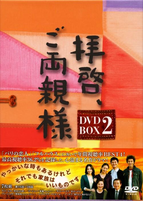 【中古】2.拝啓、ご両親様 BOX 【DVD】/キム・ヒエ