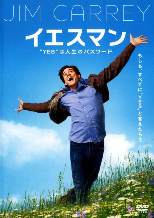 【中古】イエスマン 「YES」は人生のパスワード 【DVD】/ジム・キャリー