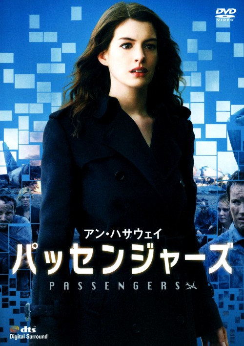 【中古】パッセンジャーズ 【DVD】/アン・ハサウェイ