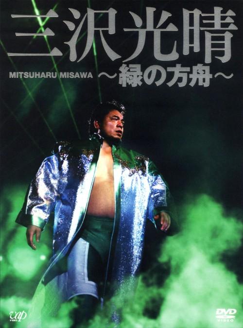 【中古】三沢光晴 〜緑の方舟〜 BOX 【DVD】/三沢光晴