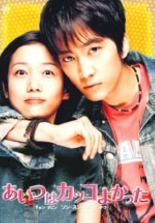 【中古】あいつはカッコよかった 特別限定版 【DVD】/ソン・スンホン