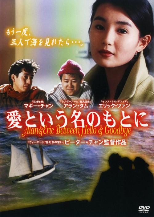 【中古】【HC】愛という名のもとに 【DVD】/アラン・タム