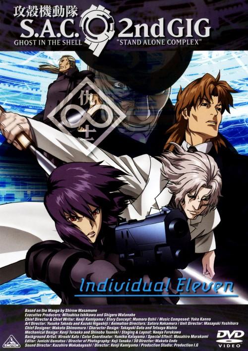 【中古】攻殻機動隊 S.A.C. 2nd GIG Individual E… 【DVD】/田中敦子