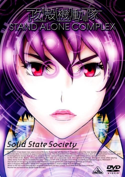 【中古】攻殻機動隊 S.A.C. Solid State Society 【DVD】/田中敦子