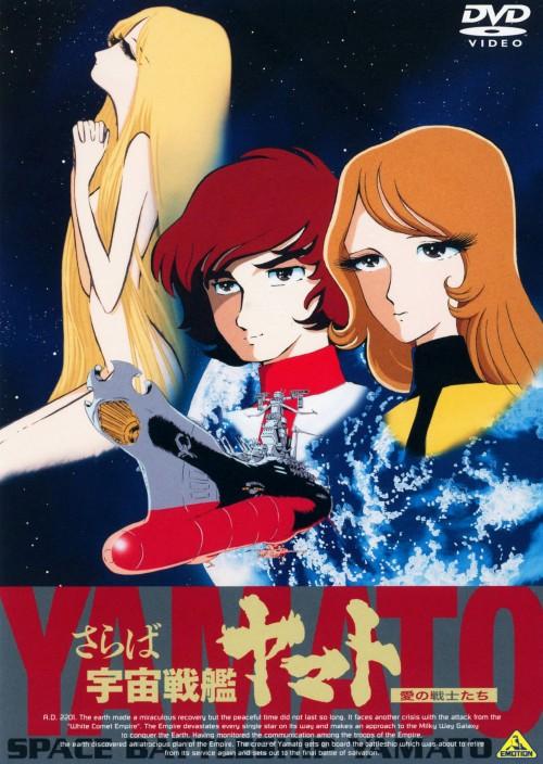 【中古】さらば宇宙戦艦ヤマト 愛の戦士たち 【DVD】/富山敬