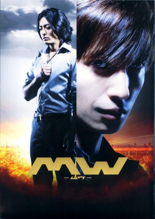 【中古】MW −ムウ− 【DVD】/玉木宏